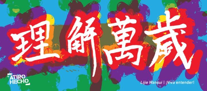 Lijie-Wansui-WEB